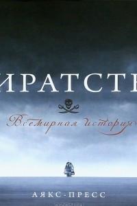 Пиратство. Всемирная история