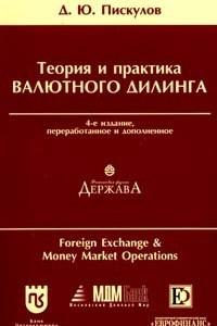 Теория и практика валютного дилинга (Foreign Exchange and Money Market Operations). Прикладное пособие