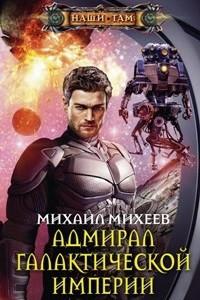 Адмирал галактической империи