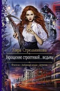 Укрощение строптивой… ведьмы