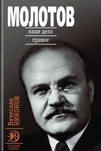 Молотов. Книга 2