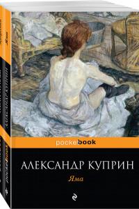 Любовь за гранью (комплект из 2-х книг: Яма и Бедная любовь Мусоргского)
