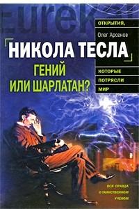 Никола Тесла. Гений или шарлатан?