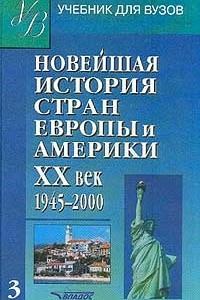 Новейшая история стран Европы и Америки. XX век. Часть 3. 1945 - 2000