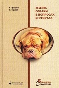 Жизнь собаки в вопросах и ответах