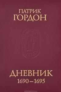 Дневник. 1690-1695