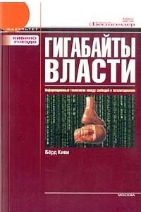 Гигабайты власти. Информационные технологии между свободой и тоталитаризмом