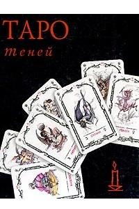 Карты: Таро Теней: 78 карт// Книга: Таро Теней (в коробке)