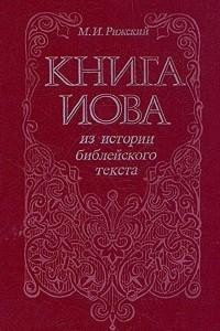 Книга Иова. Из истории библейского текста