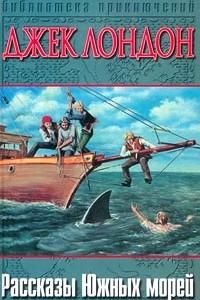 Рассказы Южных морей