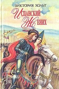 Испанский жених. Король замка