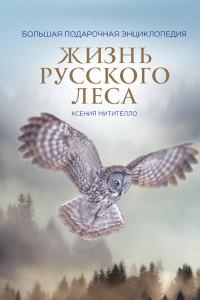 Жизнь русского леса