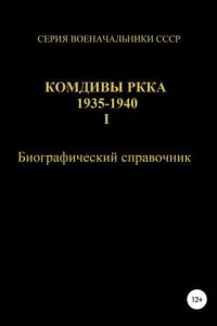 Комдивы РККА 1935-1940. Том 1
