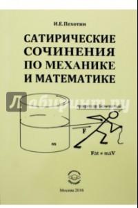 Сатирические сочинения по механике и математике