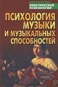 Психология музыки и музыкальных способностей