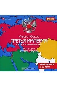Третья Империя. Россия, которая должна быть. Часть 2. Россия сегодня