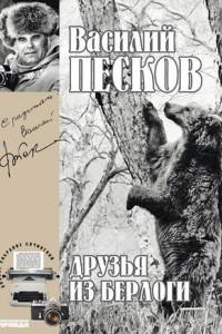 Василий Песков. Полное собрание сочинений. Том 11. Друзья из берлоги