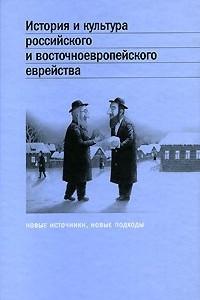 История и культура российского и восточноевропейского еврейства
