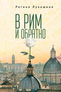 В Рим и обратно