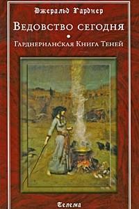 Ведовство сегодня. Гарднерианская Книга Теней