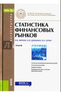 Статистика финансовых рынков. Учебник для магистратуры
