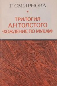 Трилогия А.Н. Толстого