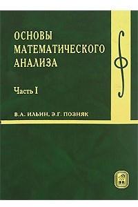 Основы математического анализа. Часть 1