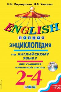 Полная энциклопедия по английскому языку для учащихся начальной школы. 2-4 классы + компакт-диск MP3