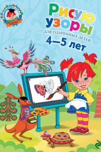 Рисую узоры: для детей 4-5 лет