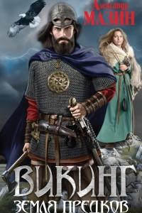 Викинг. Земля предков