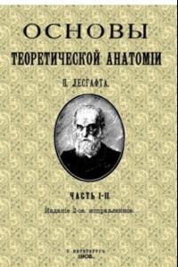 Основы теоретической анатомии (2 тома в 1 книге)