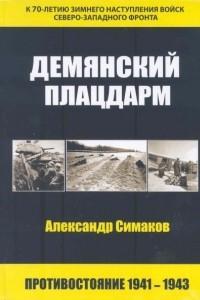 Демянский плацдарм. Противостояние 1941–1943