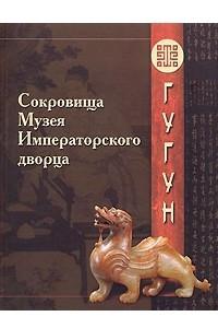 Сокровища Музея Императорского дворца. Гугун