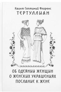 Об одеянии женщин. О женских украшениях. Послание к жене