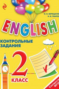 ENGLISH. 2 класс. Контрольные задания + компакт-диск MP3