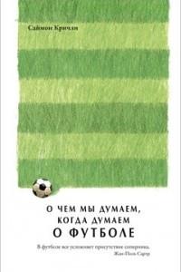 О чем мы думаем, когда думаем о футболе