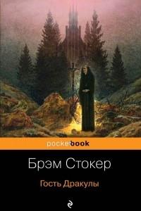 Гость Дракулы. Рассказы