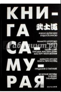 Книга самурая. Будосёсинсю. Хагакурэ. Письма мастера дзэн фехтования. Книга пяти колец