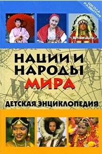 Нации и народы мира: детская энциклопедия