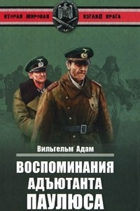 Воспоминания адъютанта Паулюса