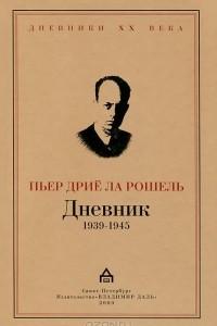 Дневник 1939-1945