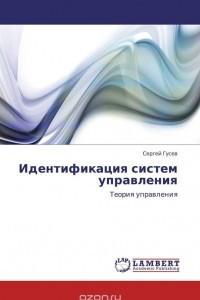 Идентификация систем управления