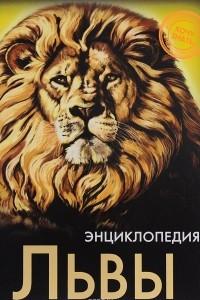 Энциклопедия. Львы