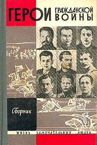 Герои гражданской войны. Сборник