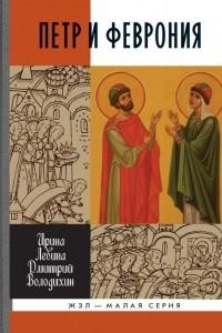 Петр и Феврония. ЖЗЛ