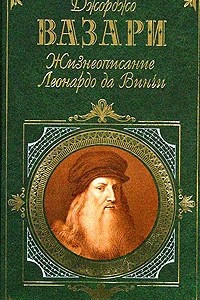 Жизнеописание Леонардо да Винчи