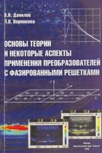 Основы теории и некоторые аспекты применения преобразователей с фазированными решетками
