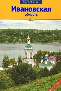 Ивановская область. Путеводитель