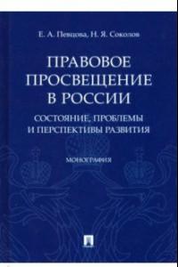Правовое просвещение в России: состояние, проблемы и перспективы развития
