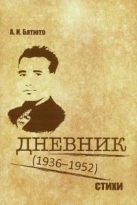 А. И. Батюто. Дневник (1936-1952). Стихи